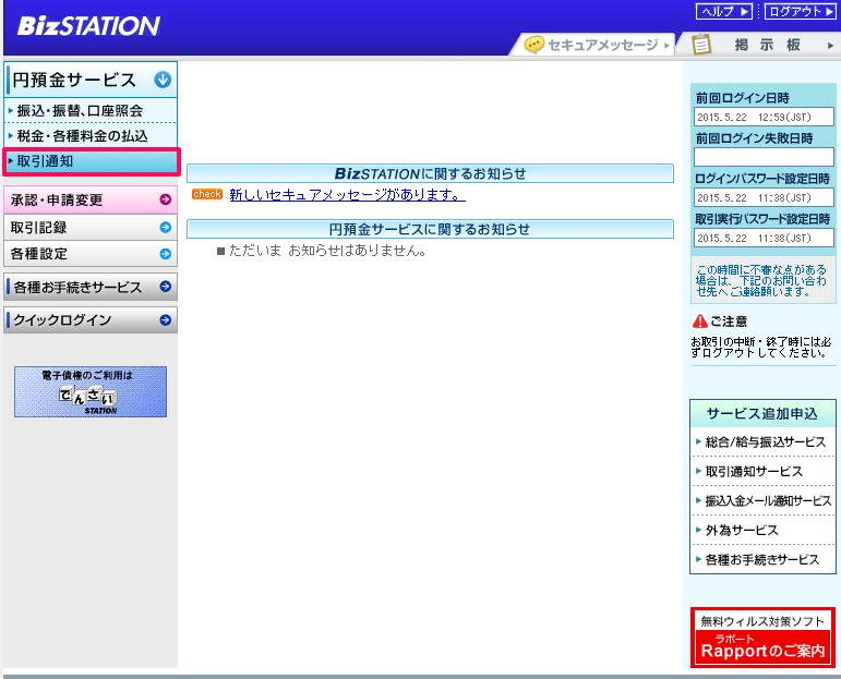 入金インポートの手順~三菱UFJ銀行「BIZSTATION」をご利用の場合 ...